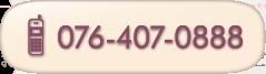 電話:076-407-0888